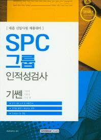SPC그룹 인적성검사(2018 하반기 시험대비)(기쎈)