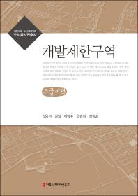 개발제한구역(큰글씨책)(도시와시민총서)
