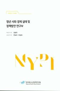 청년 사회 경제 실태 및 정책방안 연구. 4(연구보고 19-R2)