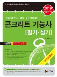 콘크리트 기능사 필기 실기(2019)(개정판 11판)