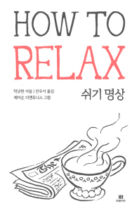 How To Relax 쉬기명상