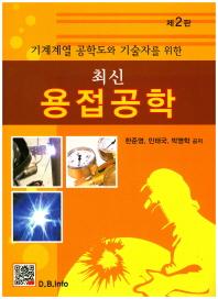 용접공학(최신)(2판)