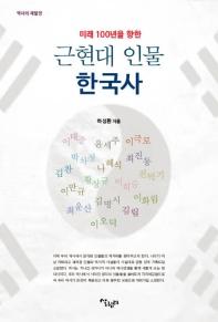 근현대 인물 한국사(미래 100년을 향한)