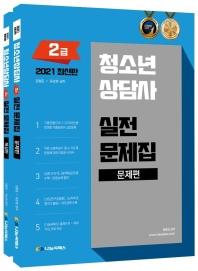 2021 청소년상담사 2급 실전문제집 문제편+해설편 세트(전2권)