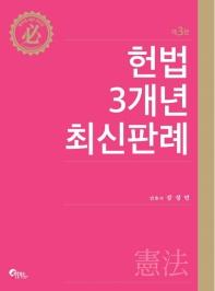헌법 3개년 최신판례(3판)