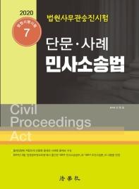 민사소송법 단문 사례(2020)(3판)(신정운 시리즈 7)