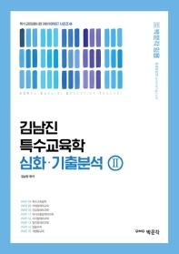 김남진 특수교육학 심화 기출분석. 2(박문각 임용)