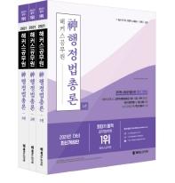 신 행정법총론 세트(2021)(해커스공무원)(전3권)