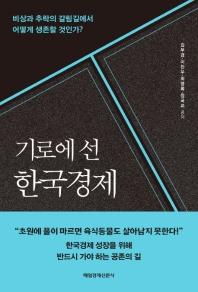 기로에 선 한국경제