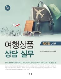 여행상품 상담 실무 NCS 기반(3판)