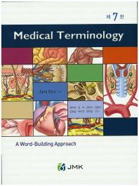 Medical Terminology(7판)