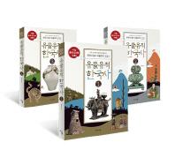유물유적 한국사 시리즈 세트(전3권)