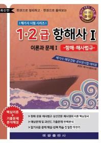 1 2급 항해사. 1: 이론과 문제(1)(한권으로 정리하고 한권으로 풀어보는)(해기사 시험 시리즈)