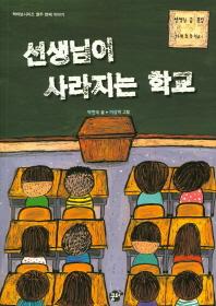 선생님이 사라지는 학교(책바보시리즈 12)