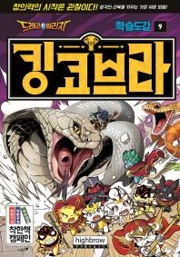 드래곤빌리지 학습도감. 9: 킹코브라 //1183