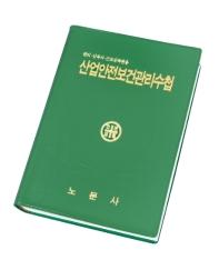 산업안전보건관리수첩(반양장)