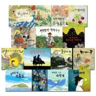 봄봄 우리나라 그림책 세트(전15권)