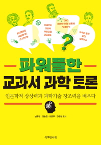 파워풀한 교과서 과학 토론(특서 청소년 인문교양 4)
