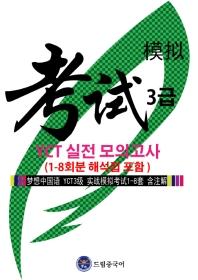 드림중국어 YCT 3급 실전 모의고사 (1-8회분 해석집 포함)