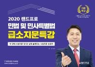 민법 및 민사특별법 급소지문특강(2020)(랜드프로)