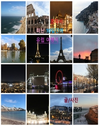 무작정 혼자서 떠난 70일간의 유럽 여행기