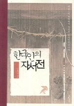 한국인의 자서전