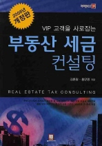 부동산 세금 컨설팅(2008)