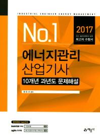에너지관리산업기사 10개년 과년도 문제해설(2017)(No.1)
