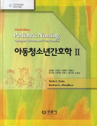 아동청소년간호학. 2(3판)
