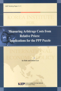 Measuring Arbitrage Costs from Relative Prices: Implications for the PPP Puzzle(KIEP Working Paper 1