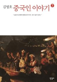 중국인 이야기. 7(김명호)