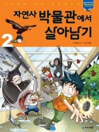 자연사 박물관에서 살아남기. 2(서바이벌 만화 과학상식 32)