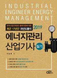 에너지관리산업기사 필기(2019)