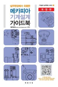 메카피아 기계설계 가이드북
