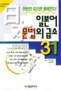 일본어 문법의 급소 31