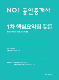 공인중개사 1차 핵심요약집 단기완성 30 Days(2015)