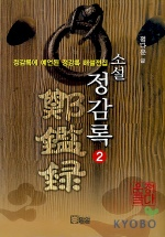 정감록 2 (소설)