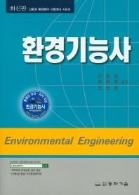 환경기능사(신동성 환경분야 시험대비 시리즈)