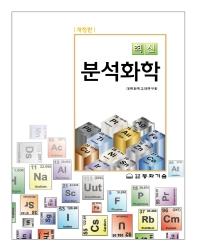 분석화학(최신)(개정판 2판)