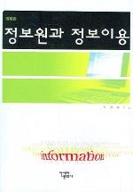 정보원과 정보이용(개정판) (2005년 개정초판1쇄)