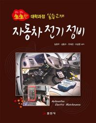 자동차 전기 정비