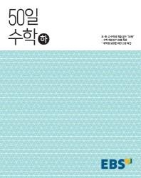 고등 수학(하)(2021)(EBS 50일)