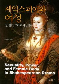 셰익스피어와 여성