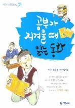공부가 지겨울 때 읽는 동화(어린이 성장클리닉 01)