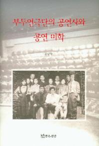 부두연극단의 공연사와 공연 미학 / 상현서림 / :☞ 서고위치:GJ 7  * [구매하시면 품절로 표기됩니다]
