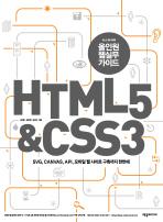 HTML 5 CSS 3(올인원웹실무가이드)