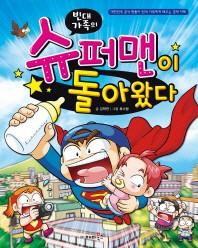 빈대가족의 슈퍼맨이 돌아왔다(짠돌이에게 배우는 경제 지혜 23)