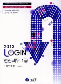 전산세무1급(법인조정)(2013)(LOGIN(로그인))