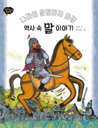 역사 속 말 이야기(나라의 운명마저 바꾼)(이야기 역사왕 4)