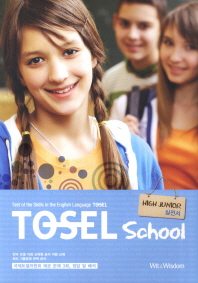 TOSEL School High Junior 실전서(CD1장포함)